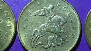 Редкие монеты РФ. 50 копеек 2010 года, М. Обзор разновидностей.