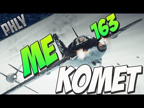 ME-163 ROCKET ACE (War Thunder Jet Gameplay)