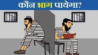7 Majedar aur Jasoosi Dimagi Paheliyan | Kaun Bhaag Payega ? मजेदार दिमागी पहेलियाँ एक साथ | Queddle