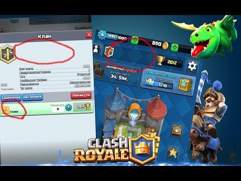 Как сделать невидимое название клана или ника в Clash Royale