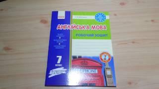 Робочий зошит Англійська мова 7 клас (С. В. Мясоєдова)