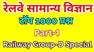 Railway Group-D सामान्य विज्ञान | General Science टॉप 1000 प्रश्न #1 for RRB Gk,SSC,Up police