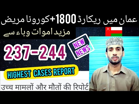 Oman News 10th July   Oman Moh Announcement   Stay Save Stay Home   Oman Country   Muscat   Dhofar