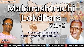 Video Maharashtrachi Lokdhara - Vol. 2 : Shahir Sable & Devdatt Sable | Marathi Lokgeete | Audio Jukebox download MP3, 3GP, MP4, WEBM, AVI, FLV Maret 2018