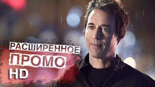 """Флэш 1 сезон 22 серия (1x22) - """"Воздух негодяев"""" Расширенное Промо (HD)"""