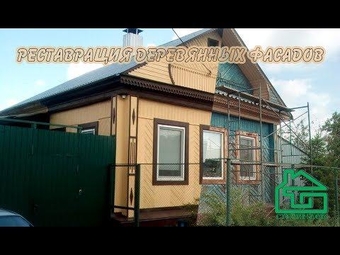 Как раскрасить деревянный дом