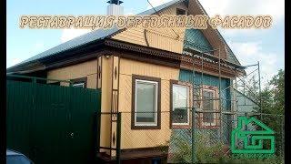 видео Облицовка фундамента деревянного дома