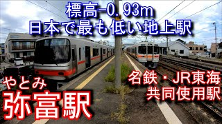 【-0.93m日本一低地の地上駅】弥冨駅を探検してみた 名鉄 尾西線/JR東海 関西本線 Yatomi Station.