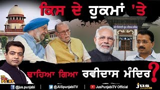On Whose Orders Ravidas Temple is Demolished ? || To The Point || KP Singh || Jus Punjabi