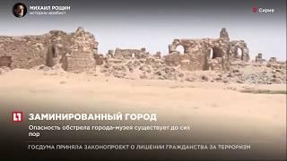 Боевики ИГИЛ заминировали исторические памятники в Расафе