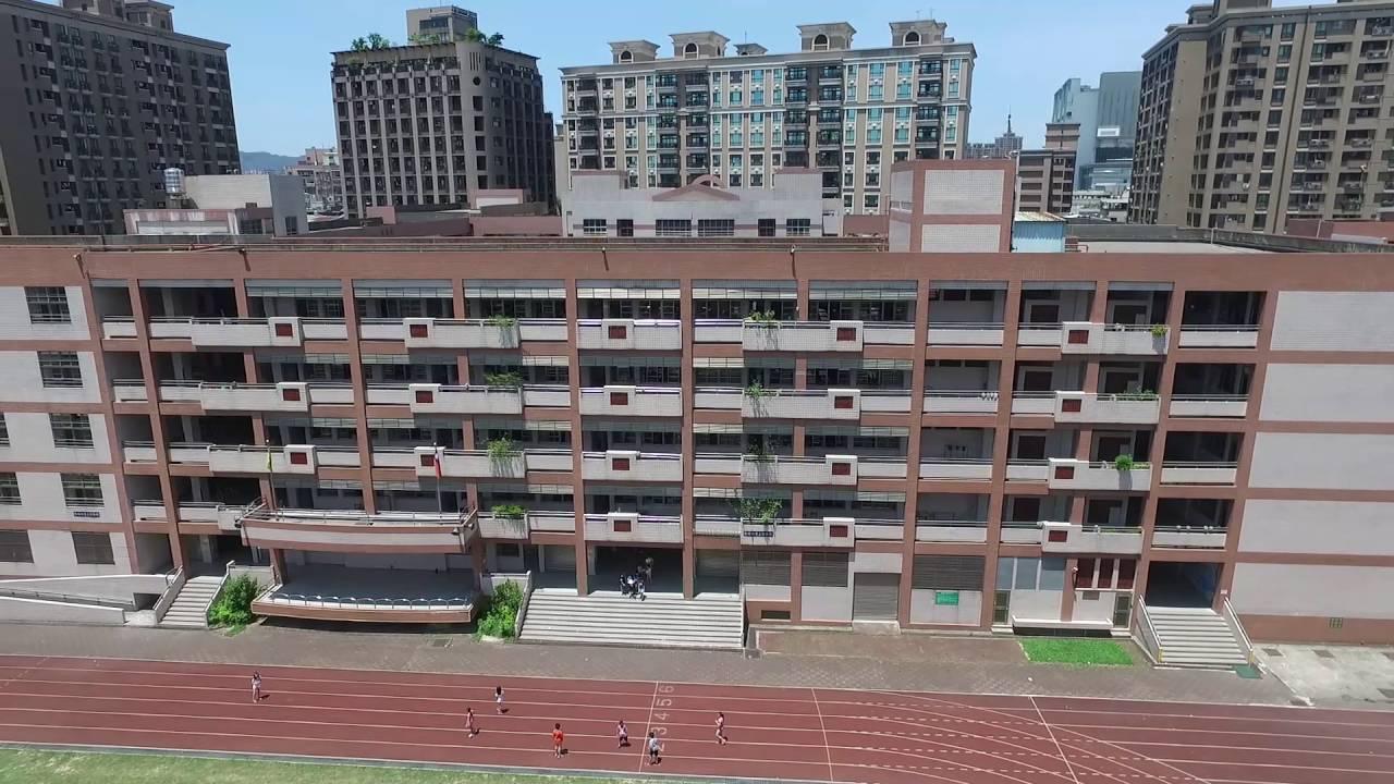 新北市板橋區重慶國小-校園空拍影片 - YouTube