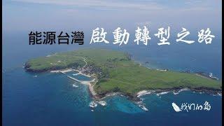 我們的島 第916集 能源台灣-啟動轉型之路 I (2017-07-24)