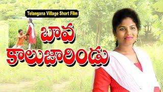 బావ కాలుజారి౦డు  || Bava kalujarindu|| latest telugu Short Film