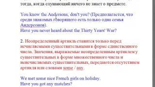 Articles. Артикли в английском языке. часть 1