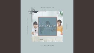 소정 (레이디스 코드) - Walkin' on air (선물이 도착했습니다 OST Part. 1)