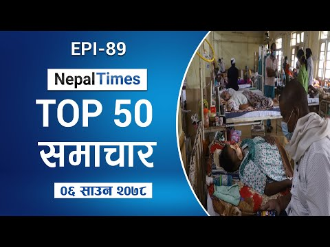 Watch Top50 News Of The Day    July-21-2021   Nepal Times