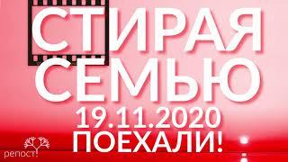 д ф Стирая семью 19 11 2020 запись желающих открыта IMD2020