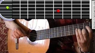 Люмен - Сид и Нэнси  (Разбор на гитаре)