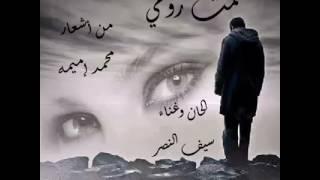 قسّمت روحي .. من اشعار محمد اميمه .. الحان وغناء سيف النصر