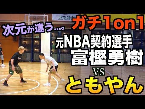 【バスケ神回】ともやんvs元NBA契約選手富樫勇樹のガチ1on1!!basketball