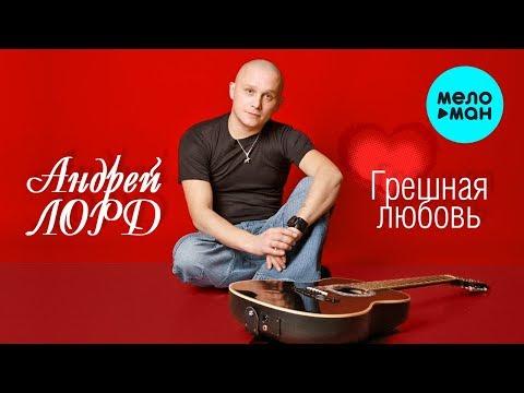 Андрей Лорд -  Грешная любовь (Альбом 2019)