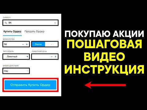 Как покупать и продавать АКЦИИ! Подробная инструкция по Interactive Brokers!