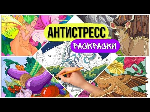 Выпуск №26 АНТИСТРЕСС видео, релакс, арттерапия, раскраски ...