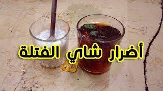 مخاطر أكياس المشروبات | اضرار استخدام مشروبات الفتلة | مشاكل شاي الفتلة