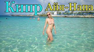 КИПР АЙЯ НАПА Отель LIQUID 3 Прекрасный отдых на Кипре Мост Влюбленных в Айя Напе Love Bridge Cyprus