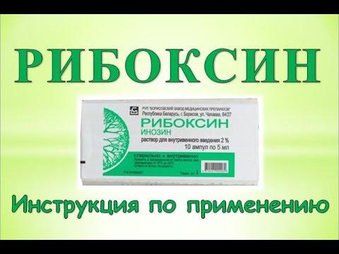 Уколы Рибоксин (раствор для инъекций): Инструкция по применению
