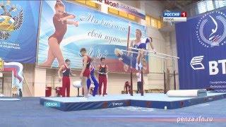 В Пензе стартовали чемпионат и первенство России по спортивной гимнастике