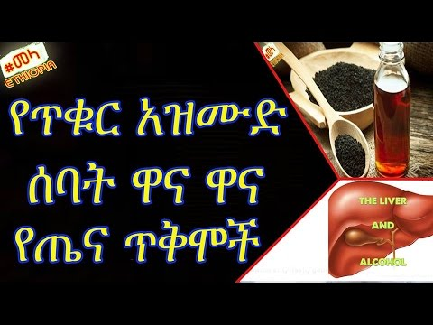 Ethiopia - Health Benefits of Black Seed in Amharic