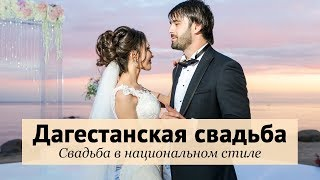 Шикарная дагестанская свадьба / Свадьба в национальном стиле