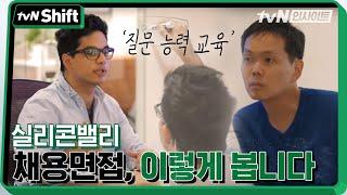 실리콘밸리 채용면접, 이렇게 봅니다 | tvN Shif…
