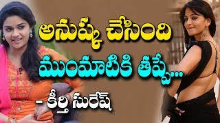 Keerthi Suresh Angry on Anushka for this Reason | Celebs News | Tollywood News | 70MM Telugu Movie