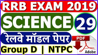 Railway RRB NTPC Science Model Paper 2019 Part 29 | RRB Group D Level 1 Science MCQ