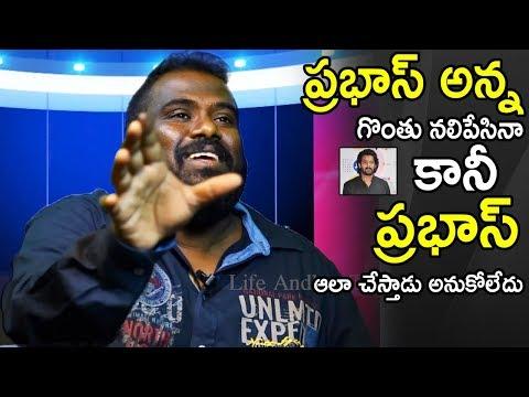 Pawan Kalyan Fan Reveled Rebel Star Prabhas Nature With Co Artists | Life Andhra Tv
