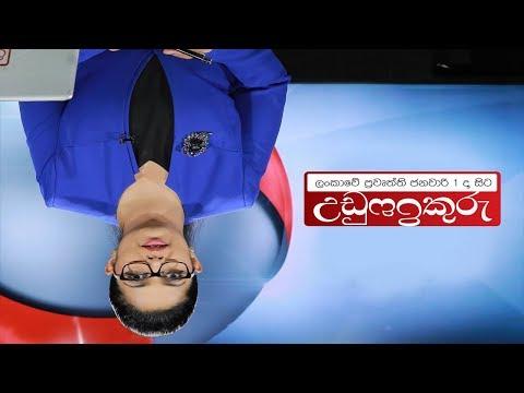 Ada Derana Late Night News Bulletin 10.00 pm - 2018.12.31
