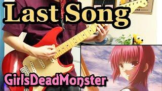 どうも、Pain(ペイン)です! 今回は「Girls Dead Monster」の『Last Son...