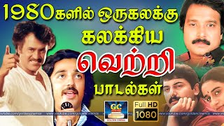 1980s Superhit Songs Tamil | 80s Vetri Padalgal