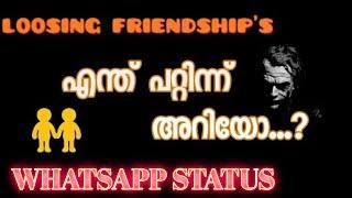 Malayalam Whats App Status Sad Lost Friends 2