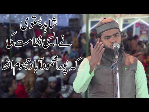 Shahid Bastavi | Latest all india mushaira Naat O Manqabat 26-12-2018 | Mahmudabad Sit