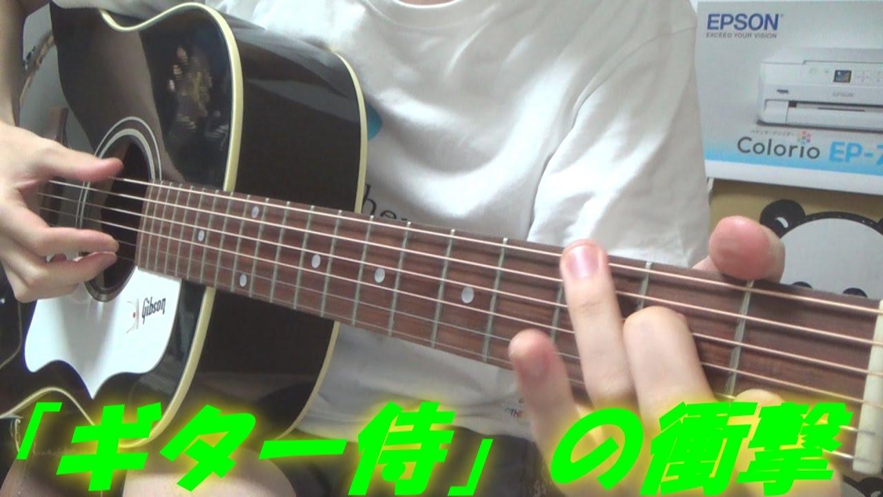 ギター侍』のアコギ/フレーズに衝撃を受けたあの頃・・・。 ~ワン ...
