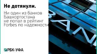Банки Башкортостана не вошли в ТОП-100 рейтинга Forbеs по надежности