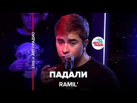 Ramil' - Падали (спонсор проекта – сеть АЗС \