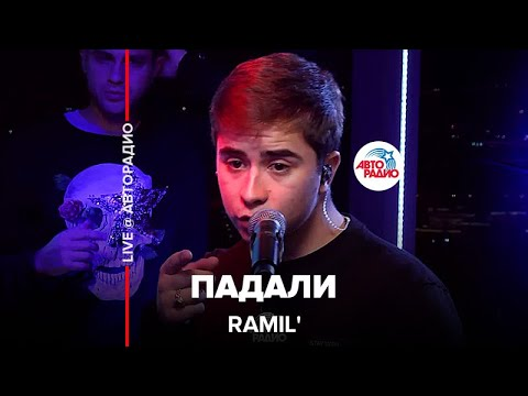 Смотреть клип Ramil - Падали
