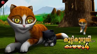 Kuttikurumbi ★New Malayalam Kid's nursery song from Kathu 4