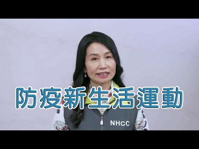 防疫新生活-餐廳用餐篇_台語【行政院防疫宣導影片】