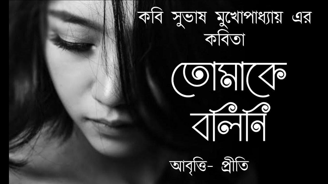 Bangla romantic kobita | তোমাকে বলিনি | Tomake bolini | Subhas Mukhopadhayay | বাংলা প্রেমের কবিতা