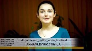видео Где купить недвижимость в  Харькове